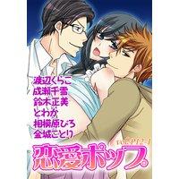 恋愛ポップ vol.P12−1