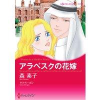 アラベスクの花嫁