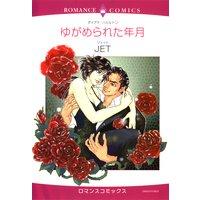 【ハーレクインコミック】令嬢ヒロインセット vol.1