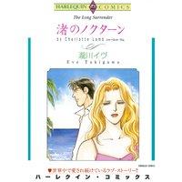 【ハーレクインコミック】パッションセレクトセット vol.4