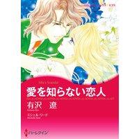 【ハーレクインコミック】大富豪ヒーローセット vol.1