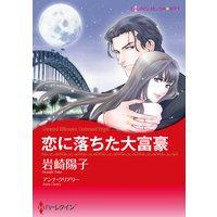 【ハーレクインコミック】大富豪ヒーローセット vol.2