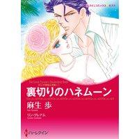 【ハーレクインコミック】大富豪ヒーローセット vol.3