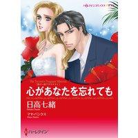 【ハーレクインコミック】愛人ヒロインセット vol.1