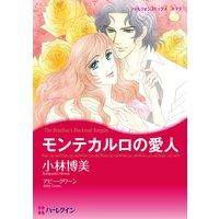 【ハーレクインコミック】愛人ヒロインセット vol.2