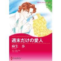 【ハーレクインコミック】愛人ヒロインセット vol.3
