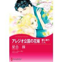【ハーレクインコミック】バージンラブセット vol.3