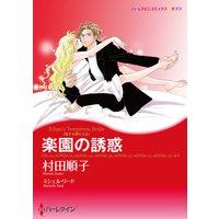 【ハーレクインコミック】バージンラブセット vol.5