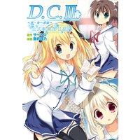 D.C.III〜ダ・カーポIII〜公式新聞部日誌