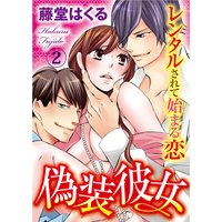 偽装彼女 レンタルされて始まる恋(2)