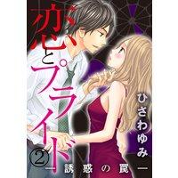 恋とプライド−誘惑の罠−(2)