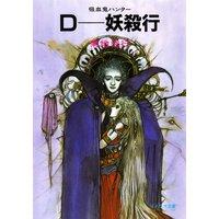 D−妖殺行 〜吸血鬼ハンター3
