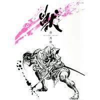 獣−シシ−