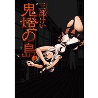 鬼燈の島—ホオズキノシマ— 2巻