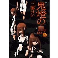 鬼燈の島—ホオズキノシマ— 4巻
