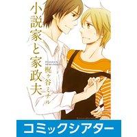【コミックシアター】小説家と家政夫 File03