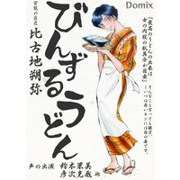 ★★Domix★★びんずるうどん★ドゥミックス★