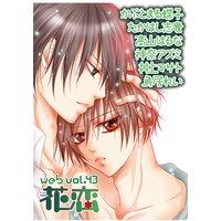 web花恋 vol.43