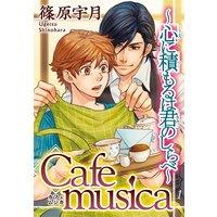 Cafe musica〜心に積もるは君のしらべ〜