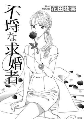 【バラ売り】不埒(ふらち)な求婚者