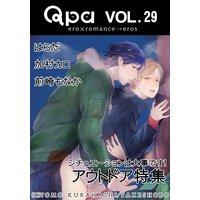 Qpa Vol.29 アウトドア〜シチュエーションは大事です!
