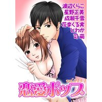 恋愛ポップ vol.P13−1