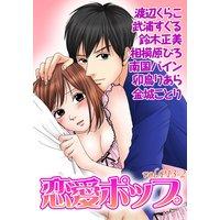 恋愛ポップ vol.P13−2