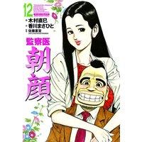 監察医朝顔(12)