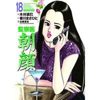 監察医朝顔(18)