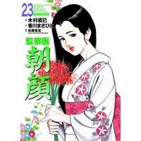 監察医朝顔(23)