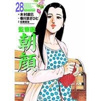 監察医朝顔(28)