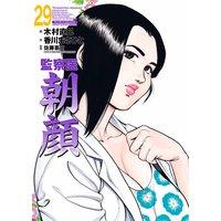 監察医朝顔(29)