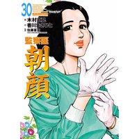 監察医朝顔(30)