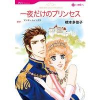 【ハーレクインコミック】デザイナーヒロインセット vol.3