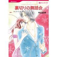 【ハーレクインコミック】ひとめぼれセレクトセット vol.1