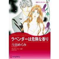 【ハーレクインコミック】バージンラブセット vol.6