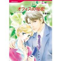 【ハーレクインコミック】バージンラブセット vol.7