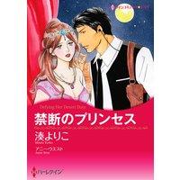 【ハーレクインコミック】バージンラブセット vol.8