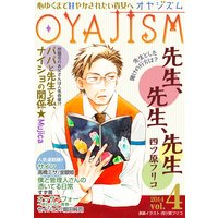 月刊オヤジズム2014年 Vol.4