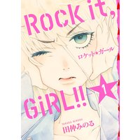 ロケット☆ガール −Rock it,GiRL!!