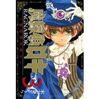魔探偵ロキ RAGNAROK 〜新世界の神々〜 3