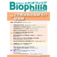 Biophilia 電子版9【特集】2型糖尿病治療研究の最前線
