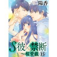 S彼×禁断〜桜愛戯(15)