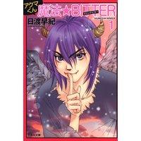 アクマくんシリーズ 3 アクマくん 魔法★BITTER(マジック・ビター)