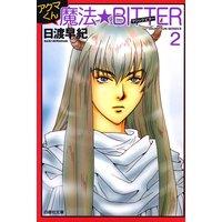 アクマくんシリーズ 3 アクマくん 魔法★BITTER(マジック・ビター) 2