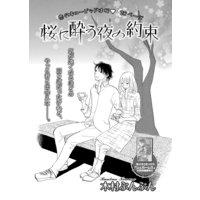 【バラ売り】桜に酔う夜の約束