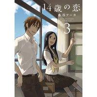 14歳の恋 3