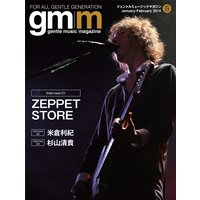 Gentle music magazine vol.17
