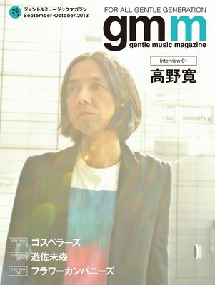 Gentle music magazine vol.15