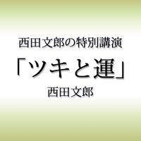 オーディオブック 西田文郎の特別講演「ツキと運」